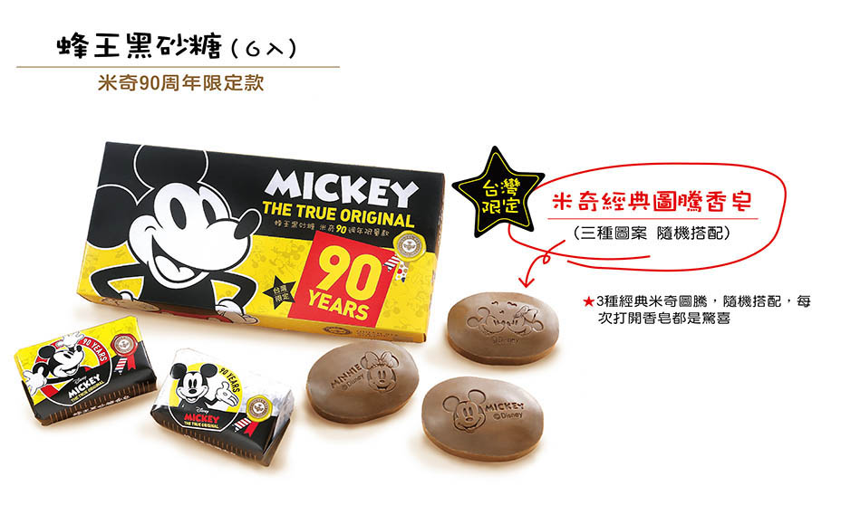 蜂王黑砂糖香皂-米奇90周年6入限量款