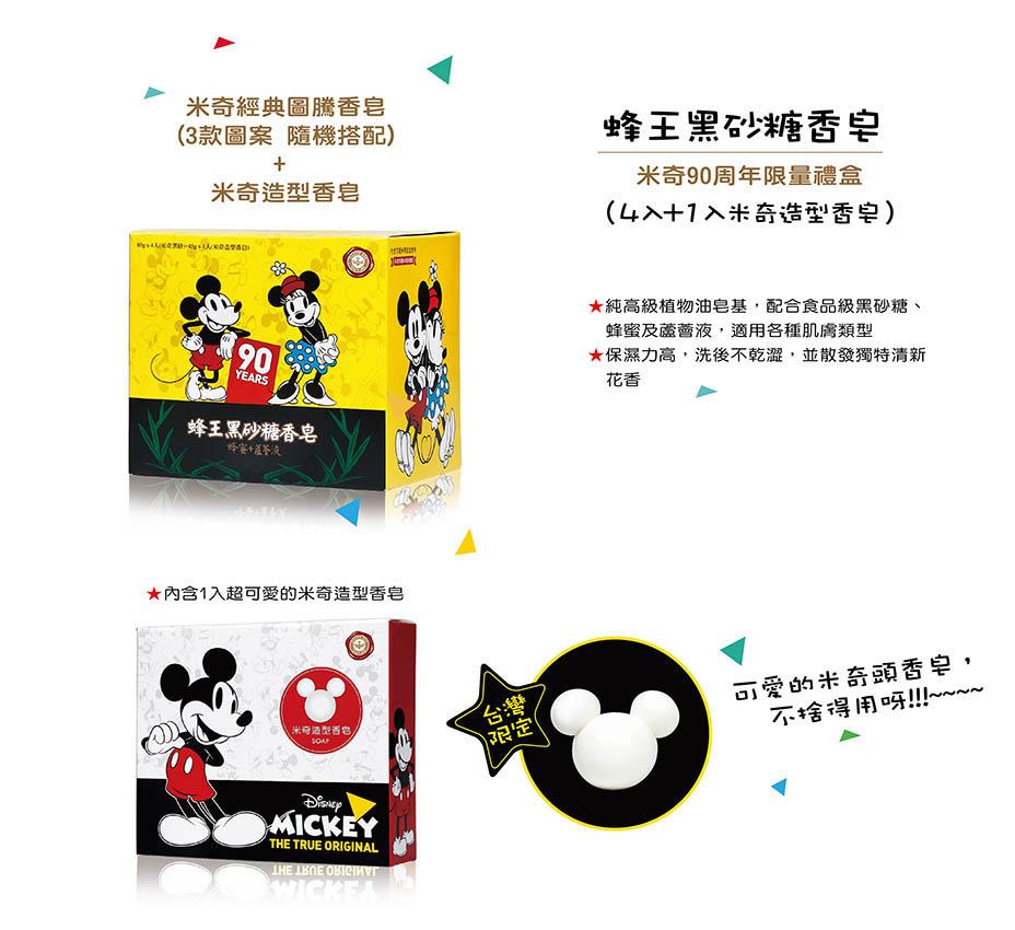 蜂王黑砂糖香皂-米奇90周年限量禮盒