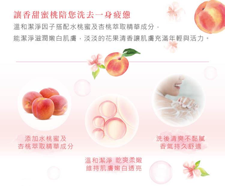 清甜蜜桃杏花皂