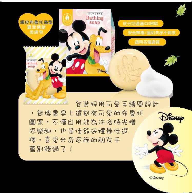 Minibee [Mickey & Friends] 頑皮布魯托美膚皂