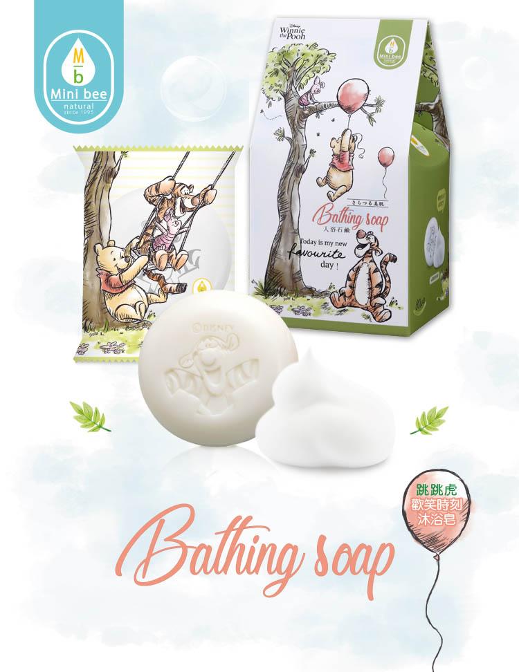 Minibee [Pooh Bear 友情萬歲] 跳跳虎沐浴皂組