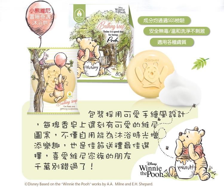 [Pooh Bear 友情萬歲] 小熊維尼沐浴皂