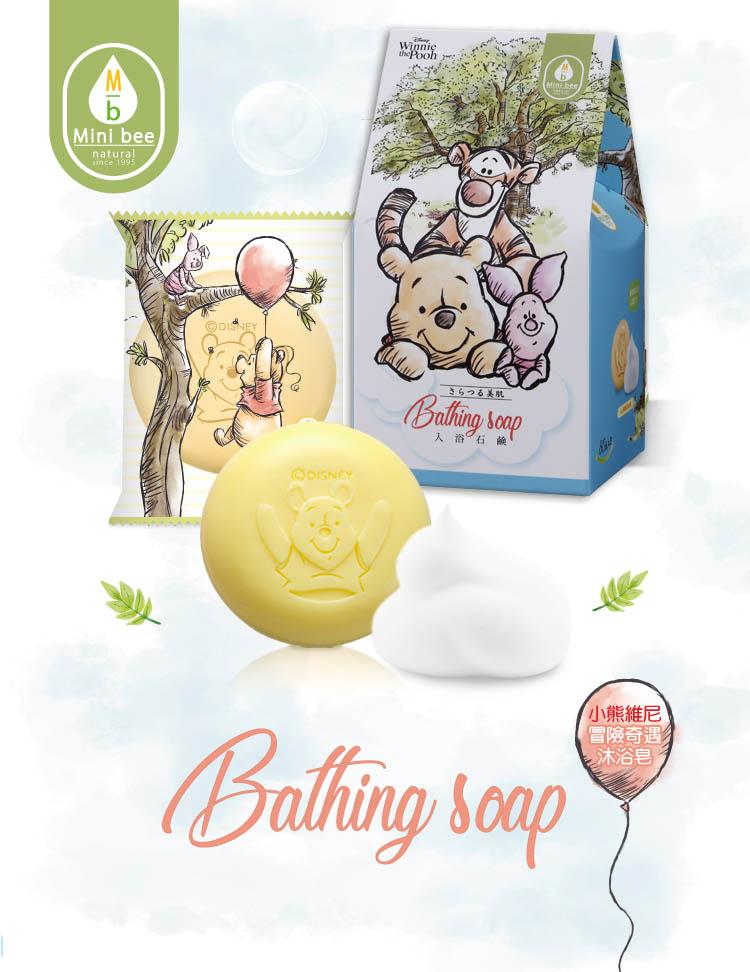 Minibee [Pooh Bear 友情萬歲] 小熊維尼沐浴皂組