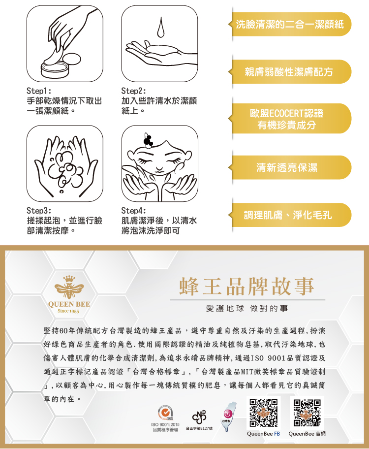 天然植萃洗臉紙系列